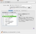 Mac「Windows共有」設定2.jpeg