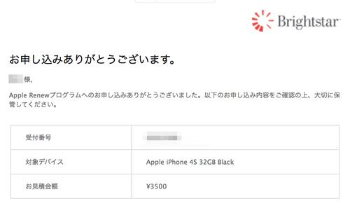 iPhone 4Sの見積結果