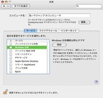 Mac「Windows共有」設定2.jpeg