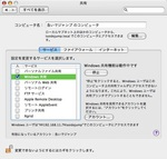 Mac「Windows共有」設定3.jpeg